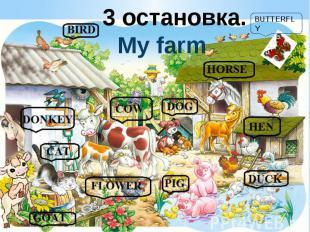 3 остановка.My farm