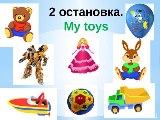 2 остановка.My toys