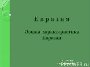Евразия. Общая характеристика Евразии