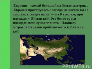 Евразия – самый большой на Земле материк . Евразия протянулась с запада на восто