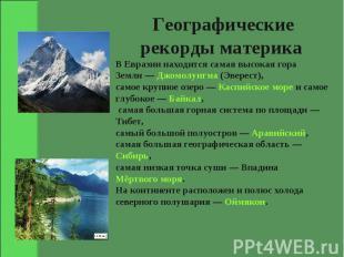 Географические рекорды материка В Евразии находится самая высокая гора Земли— Д