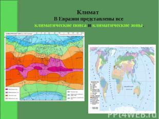Климат В Евразии представлены все климатические пояса и климатические зоны.