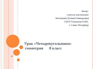 Автор: учитель математики Комлякова Ксения ГеннадьевнаГБОУ Гимназия №105, г. Сан