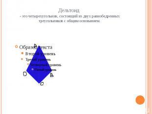 Дельтоид - это четырехугольник, состоящий из двух равнобедренных треугольников с