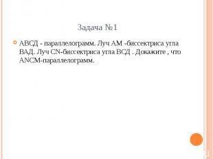 АВСД - параллелограмм. Луч АМ -биссектриса угла ВАД. Луч СN-биссектриса угла ВСД