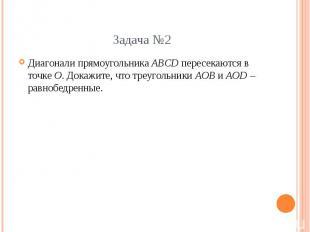 Задача №2 Диагонали прямоугольника ABCD пересекаются в точке O. Докажите, что тр