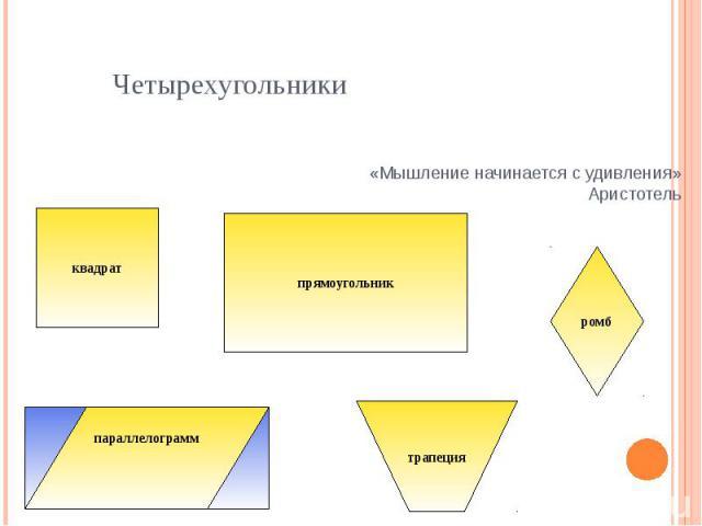 Четырехугольники «Мышление начинается с удивления»Аристотель