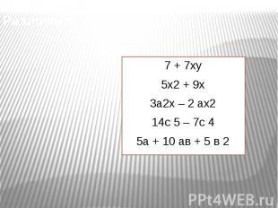 Разложить на множители:7 + 7ху5х2 + 9х3а2х – 2 ах214с 5 – 7с 45а + 10 ав + 5 в 2