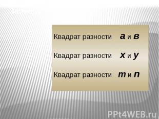 Запишите выражения:Квадрат разности а и в Квадрат разности х и у Квадрат разност