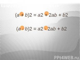 Квадраты суммы и разности(а + b)2 = a2 + 2ab + b2 (а - b)2 = a2 - 2ab + b2