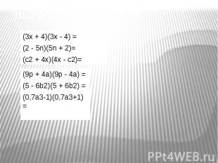 Выполните умножение (3x + 4)(3x - 4) =(2 - 5n)(5n + 2)=(с2 + 4x)(4x - c2)= (9p +