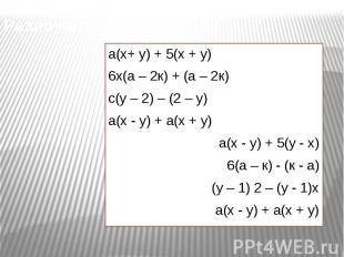 Разложить на множители: а(х+ у) + 5(х + у)6х(а – 2к) + (а – 2к)с(у – 2) – (2 – у
