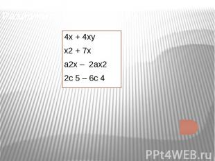 Разложить на множители: 4х + 4хух2 + 7ха2х – 2ах22с 5 – 6с 4