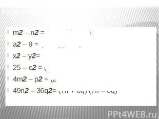 Разложить на множители: m2 – n2 = (m – n)(m + n)a2 – 9 = (a – 3)(a + 3) x2 – y2=