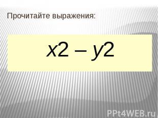 Прочитайте выражения:а + b