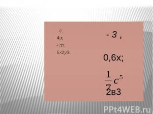 Найдите квадраты следующих выражений: с, 4р; - m; 5х2у3.