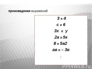 Найдите удвоенное произведение выражений 3 и 4с и 63х и у2а и 5к8 и 5в2 ав и – 3