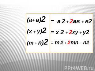 Выполните умножение и приведите подобные слагаемые:(а+ в)2 (х + у)2 (m + n)2