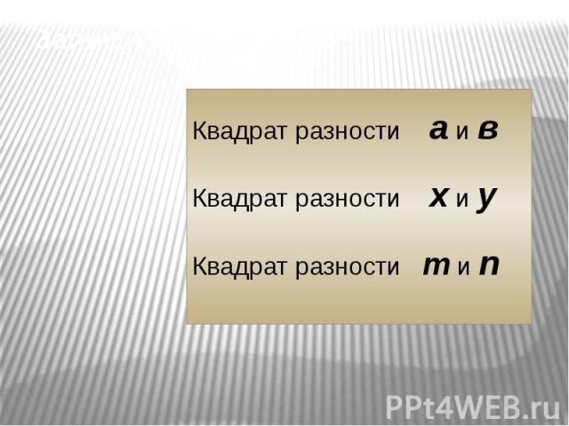 Запишите выражения:Квадрат разности а и в Квадрат разности х и у Квадрат разности m и n