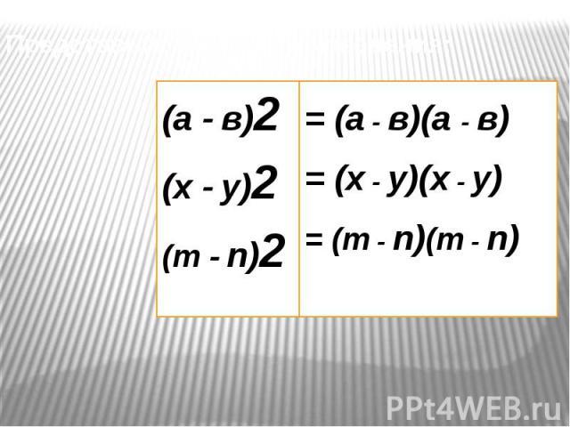 Представьте в виде произведения:(а - в)2 (х - у)2 (m - n)2