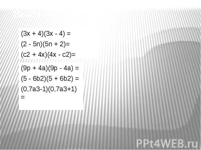 Выполните умножение (3x + 4)(3x - 4) =(2 - 5n)(5n + 2)=(с2 + 4x)(4x - c2)= (9p + 4a)(9p - 4a) =(5 - 6b2)(5 + 6b2) =(0,7a3-1)(0,7a3+1) =