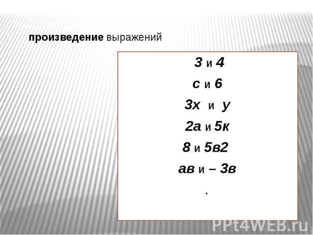 Найдите удвоенное произведение выражений 3 и 4с и 63х и у2а и 5к8 и 5в2 ав и – 3в.