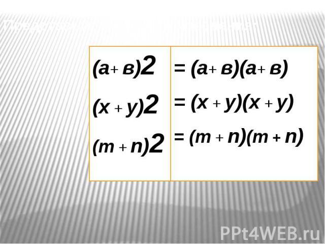 Представьте в виде произведения:(а+ в)2 (х + у)2 (m + n)2