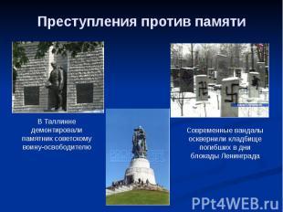 Преступления против памяти В Таллинне демонтировали памятник советскому воину-ос