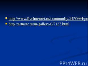 http://www.liveinternet.ru/community/2450664/post118344984/http://artnow.ru/ru/g