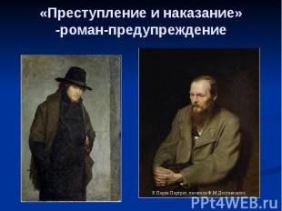 «Преступление и наказание» -роман-предупреждение