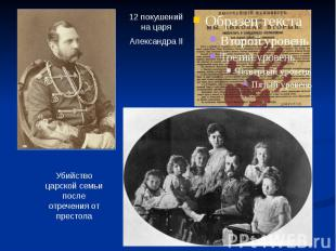 12 покушений на царяАлександра II Убийство царской семьи после отречения от прес
