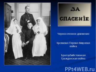 Черносотенное движениеКровавая Первая Мировая войнаБратоубийственная Гражданская