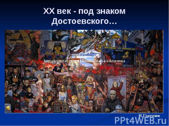 ХХ век - под знаком Достоевского…