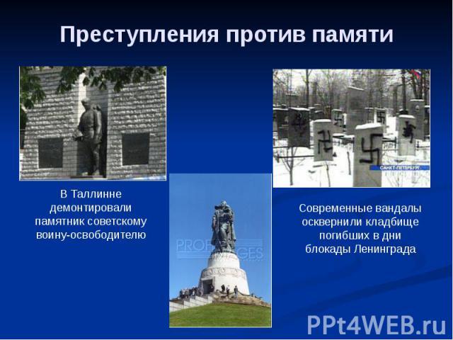 Преступления против памяти В Таллинне демонтировали памятник советскому воину-освободителю Современные вандалы осквернили кладбище погибших в дни блокады Ленинграда