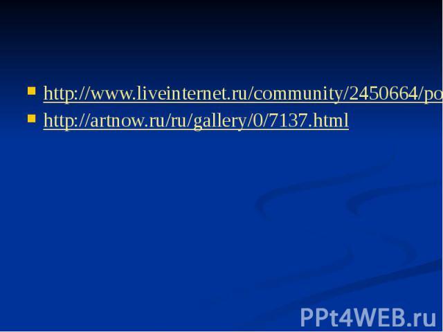 http://www.liveinternet.ru/community/2450664/post118344984/http://artnow.ru/ru/gallery/0/7137.html