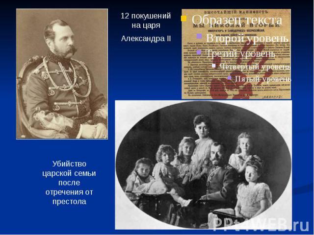 12 покушений на царяАлександра II Убийство царской семьи после отречения от престола