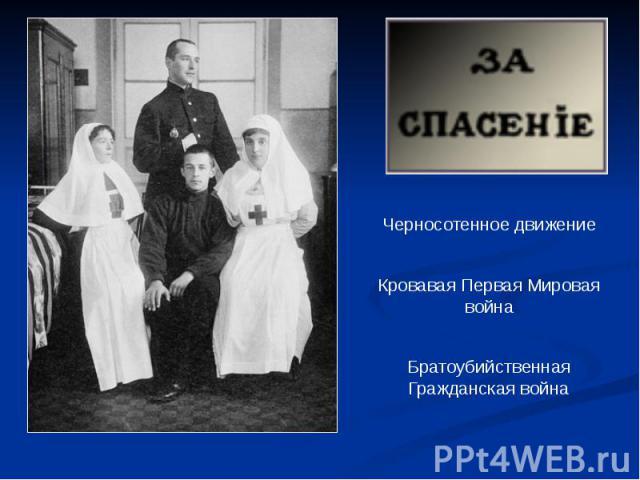 Черносотенное движениеКровавая Первая Мировая войнаБратоубийственная Гражданская война