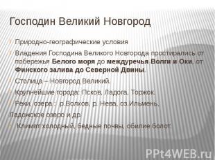 Господин Великий Новгород Природно-географические условияВладения Господина Вели