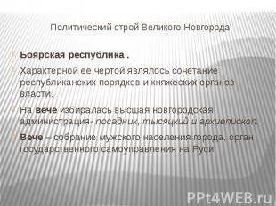 Политический строй Великого Новгорода Боярская республика .Характерной ее чертой