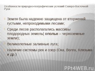 Особенности природно-географических условий Северо-Восточной Руси Земля была над