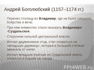 Андрей Боголюбский (1157–1174 гг.) Перенес столицу во Владимир, где не было силь