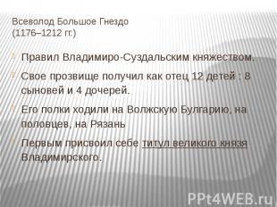 Всеволод Большое Гнездо(1176–1212 гг.) Правил Владимиро-Суздальским княжеством.С