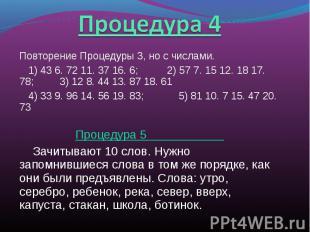 Повторение Процедуры 3, но с числами. 1) 43 6. 72 11. 37 16. 6; 2) 57 7. 15 12.