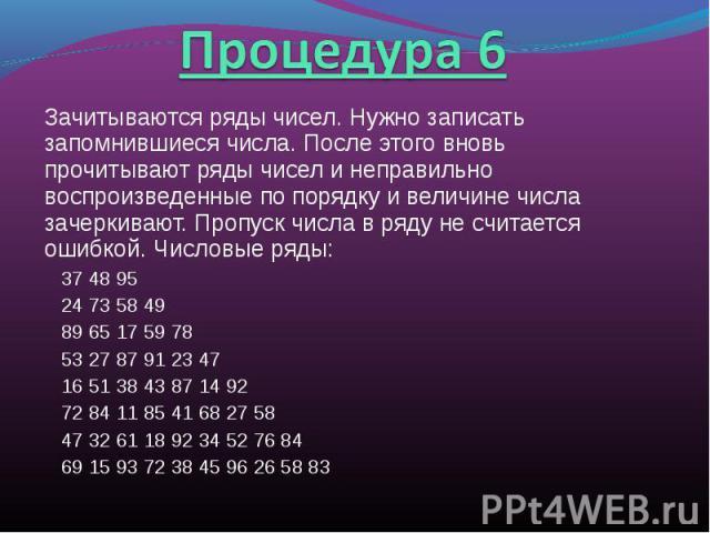 Зачитываются ряды чисел. Нужно записать запомнившиеся числа. После этого вновь прочитывают ряды чисел и неправильно воспроизведенные по порядку и величине числа зачеркивают. Пропуск числа в ряду не считается ошибкой. Числовые ряды: 37 48 95 24 73 58…