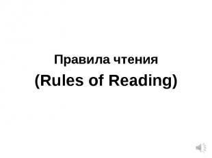 Правила чтения (Rules of Reading)
