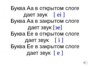 Буква Аа в открытом слоге дает звук [ ei ] Буква Аа в закрытом слоге дает звук [