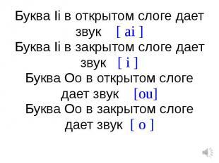 Буква Ii в открытом слоге дает звук [ ai ]Буква Ii в закрытом слоге дает звук [