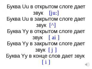 Буква Uu в открытом слоге дает звук [ju:]Буква Uu в закрытом слоге дает звук [^]