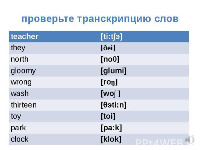 проверьте транскрипцию слов