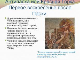 Антипасха или Красная ГоркаПервое воскресенье после Пасхи Другие названия праздн